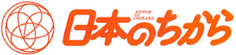 日本のちからのロゴ